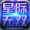 星际无双中文版