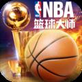 NBA篮球大师公测