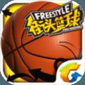 街头篮球变态版