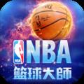 NBA篮球大师礼包版