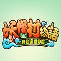 妖怪村物语神仙道番外篇-手机游戏