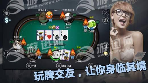 首页app热门大家乐德州扑克