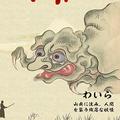 日本恐怖故事-热门手游