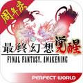 最终幻想觉醒周年庆版