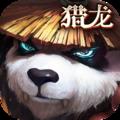 太极熊猫3猎龙果盘版