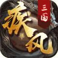 疾风三国变态版-音乐游戏