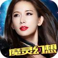 魔灵幻想-音乐游戏