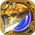 八荒魔域-手机游戏