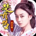 楚乔传正版-苹果游戏排行榜