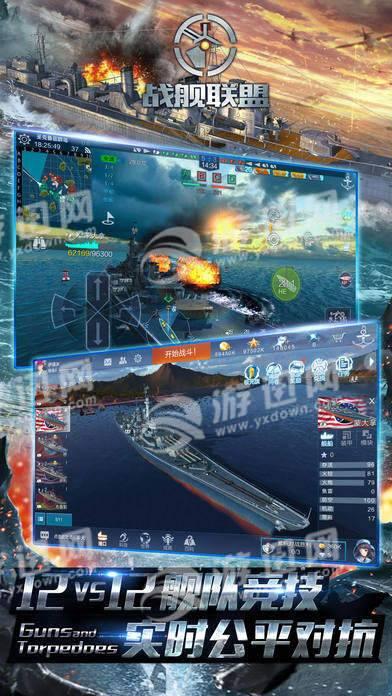 战舰联盟手游app