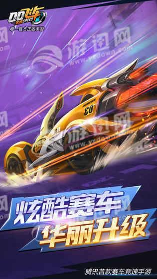 QQ飞车厘米游戏