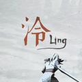 冷ling