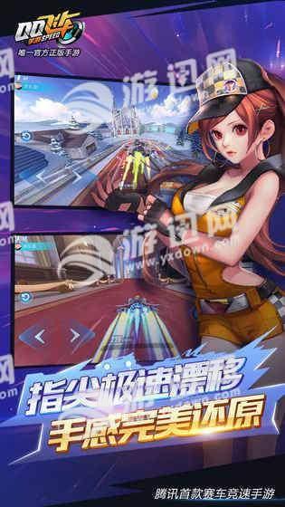 QQ飞车手游app