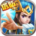 小小塔防三国志-音乐游戏