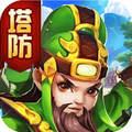 塔防三国蜀汉传-音乐游戏