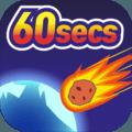 地球灭亡前60秒-音乐游戏