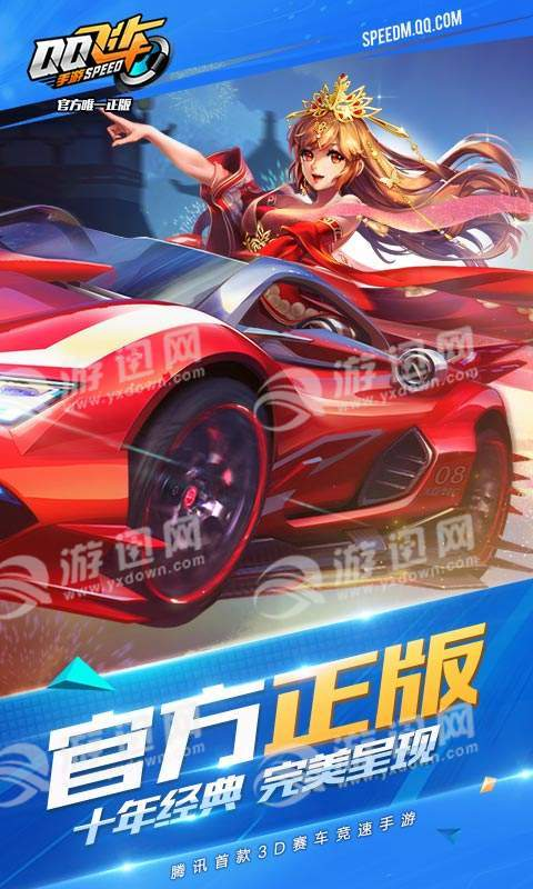 QQ飞车双人冲顶赛-音乐游戏