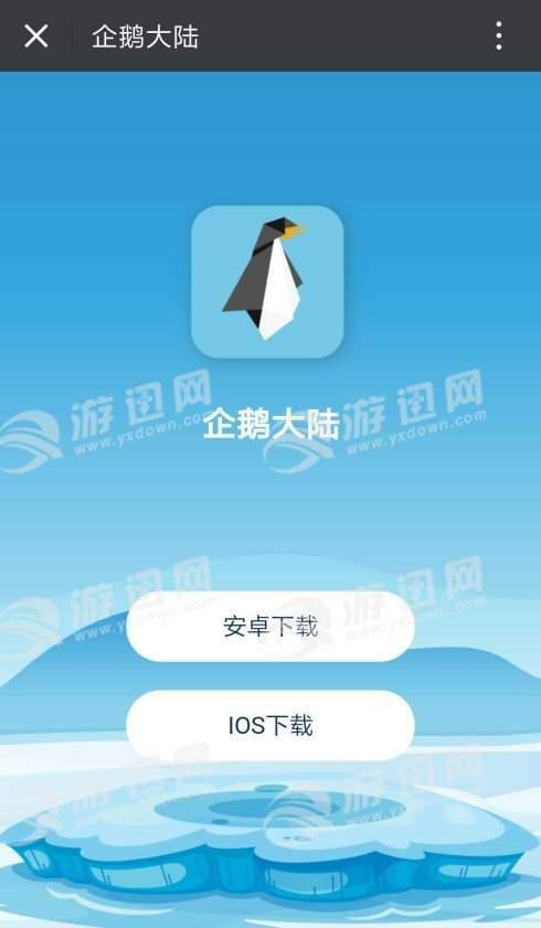 企鹅大陆-音乐游戏