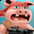 战争中的猪-音乐游戏