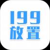 199放置-手机苹果游戏下载