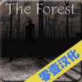 恐怖森林-热门手游