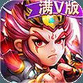 三国宫略满V版-手机音乐游戏下载