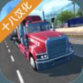 卡车模拟pro2-手机竟速游戏排行榜