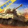 坦克对战-热门手游