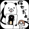 抖音找熊猫和狗-热门手游