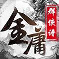 金庸群侠谱满V版