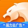 猎豹浏览器清爽版  -网络浏览