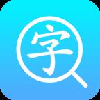 汉语字典通