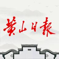 黄山日报  -图书阅读