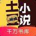 土豆小说-网络浏览排行榜