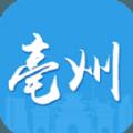 亳州市网上办事大厅正式手机版