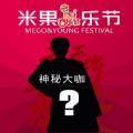 2017昆明米果音乐节高清直播视频在线观看