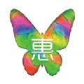 蝴蝶惠商城正