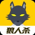 嗷呜狼人杀官方手机版客户端app下载