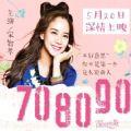 708090之深圳恋歌电影高清百度云网盘在线观看迅雷