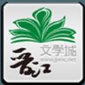 晋江小说阅读下载APP安卓版