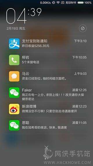 装逼通知神器软件下载app手机版