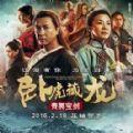 卧虎藏龙2青冥宝剑电影百度云在线观看