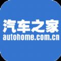 汽车之家安卓手机版app