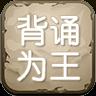 英语背诵为王安卓手机版