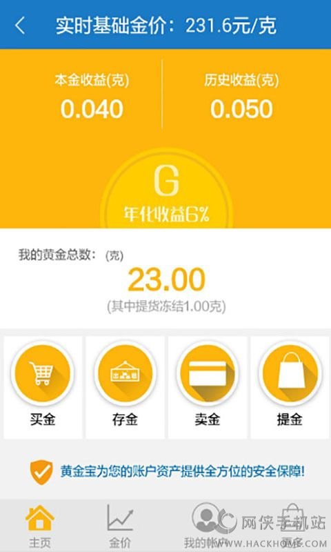 黄金宝软件下载手机版app