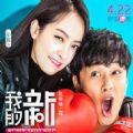 我的新野蛮女友电影西瓜影音中文版