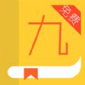 九九小说阅读器安卓手机版