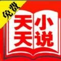 天天免费小说安卓手机版app