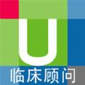 UpToDate临床顾问手机版