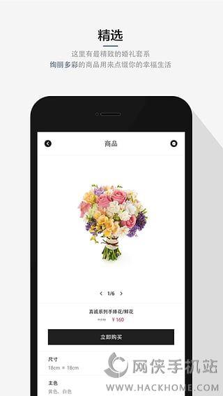 婚礼优选手机版app